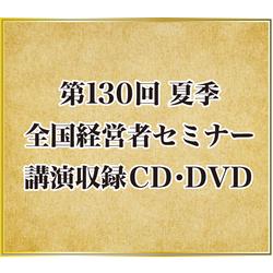 2015年「夏季・全国経営者セミナー」CD・DVD一括申込み