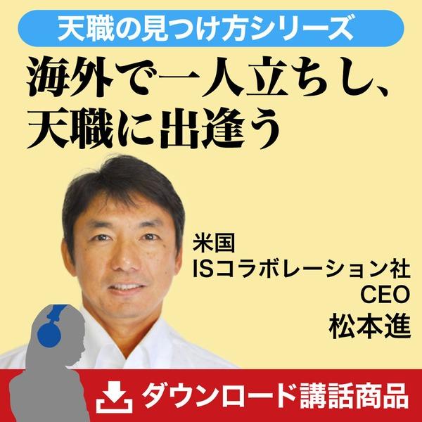 松本進の「海外で一人立ちし、天職に出逢う」