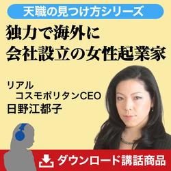 独力で海外に会社設立の女性起業家CD・MP3