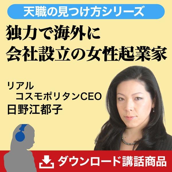 独力で海外に会社設立の女性起業家