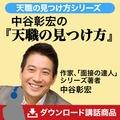中谷彰宏の『天職の見つけ方』CD・MP3