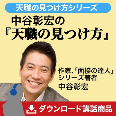 中谷彰宏の『天職の見つけ方』