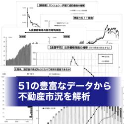 幸田昌則「2015年秋・最新 不動産市況と地価動向」CD