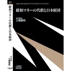 三橋貴明の「緩和マネーの代償と日本経済」CD