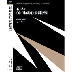 石平の「中国経済・最新展望」CD