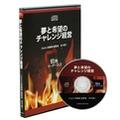「CoCo壱番屋《夢と希望のチャレンジ経営》」CD