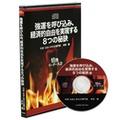 「強運を呼び込み、経済的自由を実現する8つの秘訣」CD