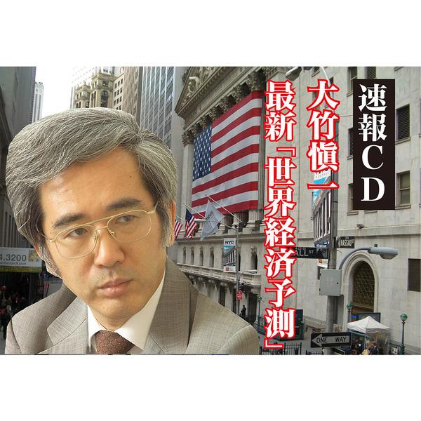 《世界篇》大竹愼一の2016年からの最新「世界経済予測」CD