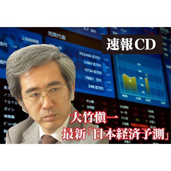 《日本篇》大竹愼一の2016年からの最新「日本経済予測」CD