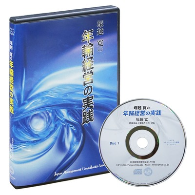 塚越寛の「年輪経営の実践」CD