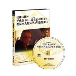 社長の「九星気学と年盛運」DVD