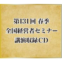 「モノを売らない店舗」が、なぜ儲かるのか?CD