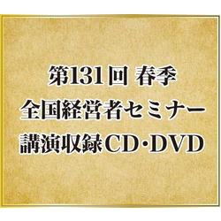 堀 紘一の「経営者に、いま何が必要か?」CD・DVD