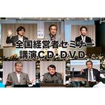 2016年「春季・全国経営者セミナー」CD・DVD一括申込み