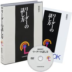 「リーダーの話し方」DVD