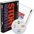 実戦ストーリー・マーケティング戦略CD