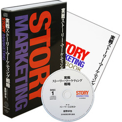 《最新刊》実戦ストーリー・マーケティング戦略CD