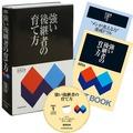 強い後継者の育て方CD版・ダウンロード版