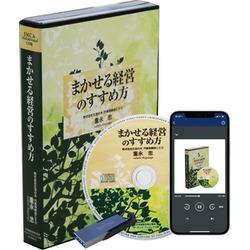 まかせる経営のすすめ方CD版・ダウンロード版
