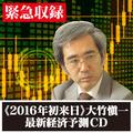 大竹愼一の2016年後半からの「最新世界経済予測」CD