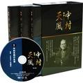 「映像 中村天風」DVD