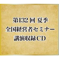 関わるもの全てを幸せにする経営CD