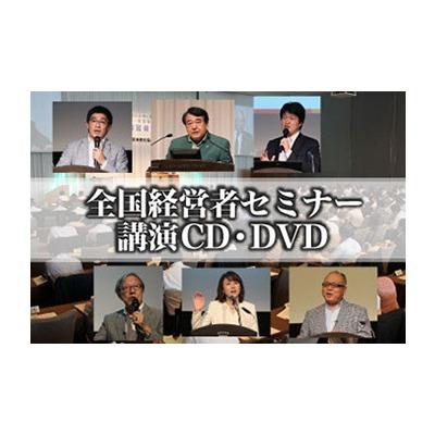 2016年「夏季・全国経営者セミナー」CD・DVD一括申込み