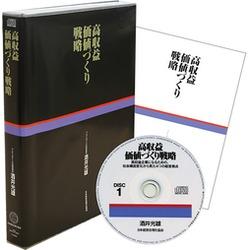 《最新刊》酒井光雄の「高収益価値づくり戦略」CD