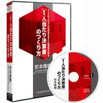 「1人当たり決算書のつくり方」セミナー収録CD・MP3