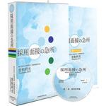 「採用面接の急所」CD版・MP3版