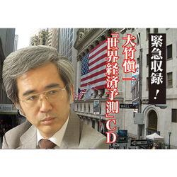 大竹愼一の2017年からの「最新世界経済予測」CD