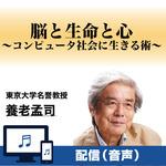 《ボイスライブラリー》脳と生命と心~コンピュータ社会に生きる術~