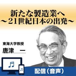《ボイスライブラリー》新たな製造業へ~21世紀日本の出発~