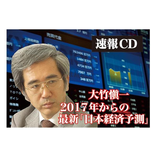 【日本篇】大竹愼一の2017年からの「最新日本経済予測」CD