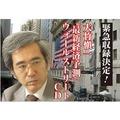 大竹愼一の「最新経済予測」ウォールストリートCD