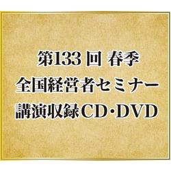 """《殻を打ち破る""""否常識""""の経営》CD・DVD"""