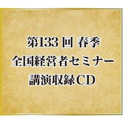 《スピード成長と資金調達法》「死なない経営」CD