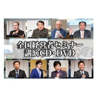 2017年「新春・全国経営者セミナー」CD・DVD一括申込み