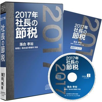 「2017年 社長の節税」CD