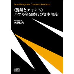 水野和夫「バブル多発時代の資本主義」CD
