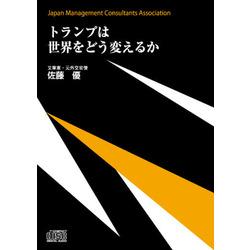 佐藤 優「トランプは世界をどう変えるか」CD