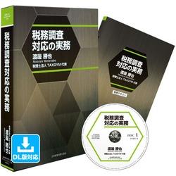 「税務調査対応の実務」CD版・ダウンロード版