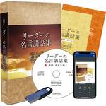 《予約受付中》「リーダーの名言講話集」CD