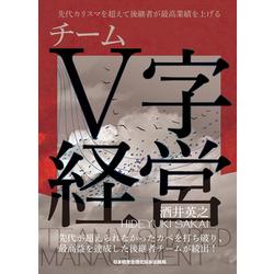 チームV字経営