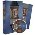 「経営判断30の質問」CD・MP3
