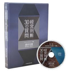 《発送スタート》「経営判断30の質問」CD