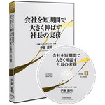 《発送スタート!》「会社を短期間で大きく伸ばす社長の実務」CD