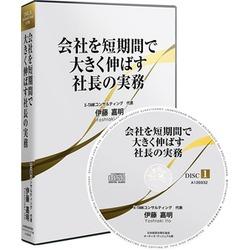 「会社を短期間で大きく伸ばす社長の実務」CD版・ダウンロード版