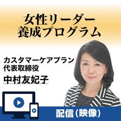 《最新刊》「女性リーダー養成プログラム」ネット配信講座