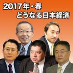 《予約受付中》「どうなる日本経済セミナー」講演CD一括申込み
